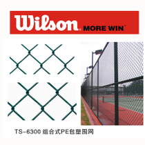 Willson wilson tennis court badminton court fence TS-6300PE plastic wrap fence