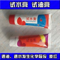 Gas station oil tank special test water paste test ointment amount water paste amount ointment ointment in the water encounter oil color change cream genuine product guarantee