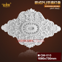 European living room restaurant gypsum ceiling modeling decorative pu light dish gypsum Line light dish European round carved simple