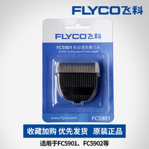 FC5901 FC5902 electric hair clipper electric push scissors adult electric Fader shaving head knife head accessories
