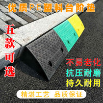 PE Plastic Road along the slope step pad slope pad road tooth climbing triangle pad deceleration slope uphill pad
