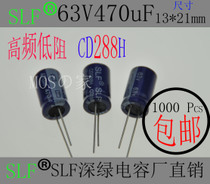 Aluminum electrolytic capacitor 63V470uF high frequency low resistance CD288 dark green (SLF) 13*21 63V 470uF