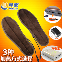 Carion USB heating insole heating insole sinin inlet electric heating insole electric heating pad heating pad can walk men and women
