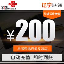 The official Fast Charge Liaoning Unicom prepaid recharge 200 yuan automatic fast charge instant arrival