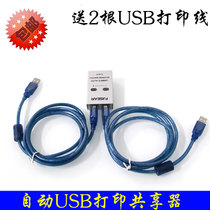 USB Automatic Printer Shareware 2-port automatic USB connector switcher USB Switcher 2 into 1 outbound delivery line