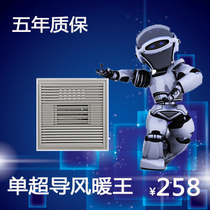 30*30 heater integrated ceiling ultra-thin bath tyrants superconducting metal PTC single wind warm air conditioning type bath tyrants