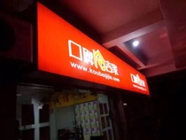 3M chain Home Real Estate Agency door Head sign making 3M light box film 3M inkjet cloth Eyre translucent film