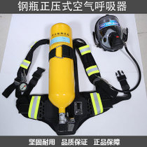 RHZK5L 6l30mpa cylinder positive pressure air respirator can be non-fire mask cover self-rescue filter self-sufficiency