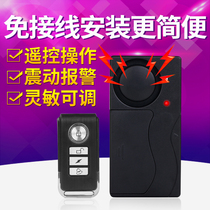 Wireless remote control home door and window vibration alarm anti-theft device mountain bike bicycle electric car anti-theft alarm