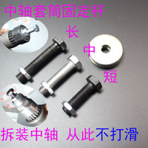 Bearing axis fixed rod kit to prevent slipping axis easy disassembly bearing axis car shop emergency tools