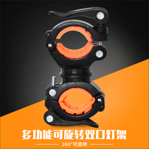 Bicycle lamp holder clip flashlight holder lamp bracket mountain bike fixed headlight clip bracket lamp holder riding equipment