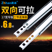 Drawer track two ultra-narrow shaped track 17mm wide mini ball slide rail cabinet two-way slide rail
