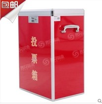 B090 Large-size ballot box aluminum ticket Box Aluminum ballot paper case opinion boxes Election box