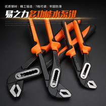 Easy force multi-function water pump pliers water pipe pliers pipe wrench wrench pliers type tool activity forceps