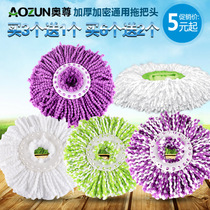 Universal rotating mop head Good God mop mop head universal replacement mop head mop head is not easy to lose hair
