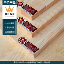 Sound Wang plate E0 level 15mm Pinus sylvestris finger board timber double-sided non-section solid wood wardrobe frame pine board