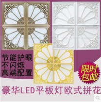 Integrated ceiling collage art flat lamp 600300led flower grid combination kitchen bathroom European ceiling lamp.