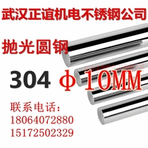 Diameter 10MM 10mm stainless steel light Round Round Bar 304 stainless steel bar 304 stainless steel Round Bar Price per meter