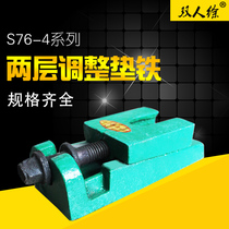 Adjust the Horn S76-4 punch mattress foot lathe adjustable Horn shock absorption shock machine Horn square Horn