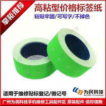 High-viscosity label paper paste strong mobile phone maintenance registration after-sales labeling writing is not easy to tear off the paper
