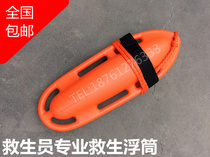 Sea soul swimming rescue floating tank rescue float torpedo rescue equipment torpedo buoy lifeguard float