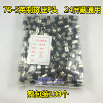 Inch 75-5 extrusion Type F head waterproof extrusion f head RG6 extrusion F Head 1 pack 100pcs