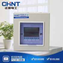 CHiNT strong electrical box PZ30 4 circuit distribution box lighting box low voltage distribution box