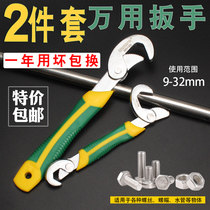 Universal wrench multi-purpose universal wrench wrench fast open pipe wrench hardware tool set
