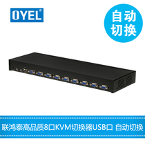 oyel 8 automatic KVM switch HD 8 into 1 USB multi-host computer surveillance video sharer