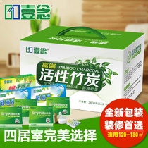 One read 4 bedroom package contains (active bamboo charcoal +2 diatom pure + net aldehyde King +4 test box) suitable 100-150㎡