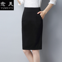 Pocket work group Career skirt slits skirt long section suit bag hip skirt black knee-step skirt spring