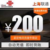 The official Fast Charge Shanghai Unicom prepaid recharge 200 yuan automatic fast charge instant arrival
