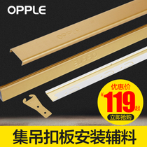 Opple Integrated Ceiling 4 sqm 6 sqm accessories containing keel boom edge strip kb