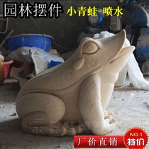 Resin glass steel sandstone simulation animal frog conch sculpture garden landscape animal fountain water spray frog