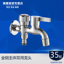 Washing machine faucet dual-use multi-function one in two mop pool faucet accessories fittings one into two out of double control