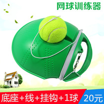 Teen tennis trainer practice sparring device with line tennis rebound rope tennis base single training