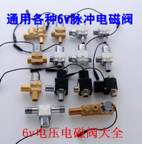 Induction urinals solenoid valve faucet solenoid valve urinal flush valve 6V universal solenoid valve accessories