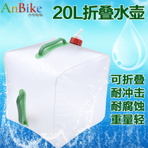 Outdoor 20L folding water bag large capacity portable water container kettle plastic bucket camping equipment supplies