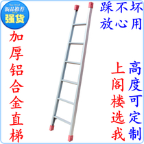 Thickened aluminum ladder ladder word single ladder home folding ladder dormitory bunk bed ladder ladder
