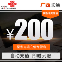 The official Fast Charge Guangxi Unicom prepaid recharge 200 yuan automatic fast charge instant arrival