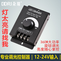 LED dimming controller monochrome light with module light bar light box sign 12-24V brightness adjustment knob switch