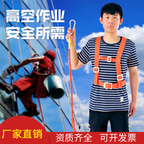 National standard safety belt high-altitude operation safety belt outdoor construction mountaineering insurance belt full body five-point safety belt