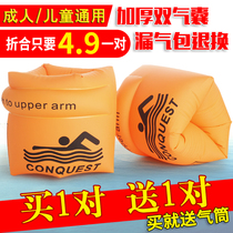 Thickened arm ring swimming ring adult sleeves children swimming equipment adult floating sleeve arm floating ring floating swimming sleeve