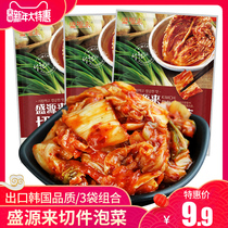 Shengyuan to kimchi Korean kimchi authentic spicy cabbage korean cuisine korean spicy cabbage A total of 3 bags