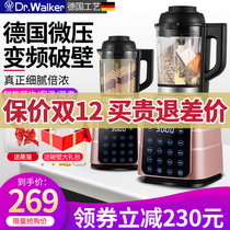 Germany Dr. Walker broken cooking machine home heating multifunction automatic small health soy milk New