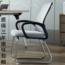 Simple office chair home computer chair stool mesh chair Staff Chair mahjong chair ergonomic chair