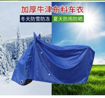 Thickened electric motorcycle clothes car cover sunscreen rain insulation oxford cloth Prince Motorcycle Sun 150pvc