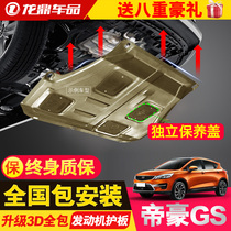 Applicable Geely Imperial GS engine under the guard original modified parts car chassis armored sports version dedicated