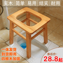 Toilet toilet home elderly mobile pregnant women toilet female pit to change the patient room solid wood stool chair