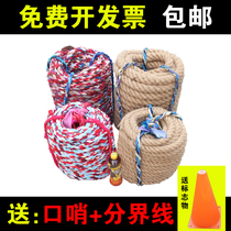 Tug-of-war special rope childrens kindergarten fun tug-of-war rope 30 meters adult multiplayer tug rope thick Hemp Rope